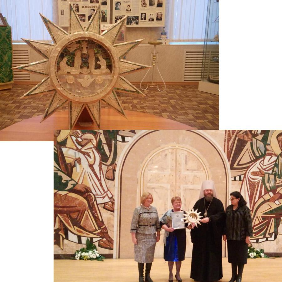 Прошла церемония награждения победителей конкурса «Вифлеемская звезда»