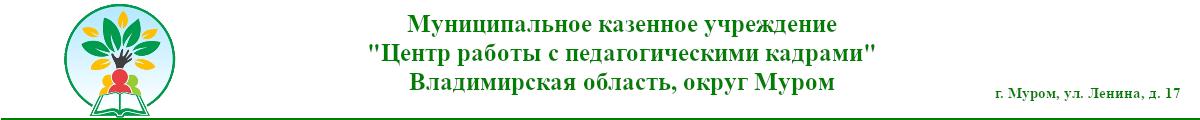 """МКУ """"Центр работы с педагогическими кадрами"""" о.Муром"""